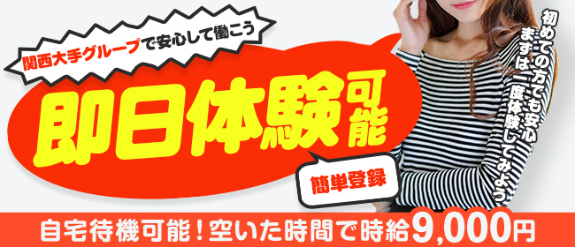 熟女ネットワーク京都店(伏見・京都南インター)のデリヘル求人・高収入バイトPR画像3
