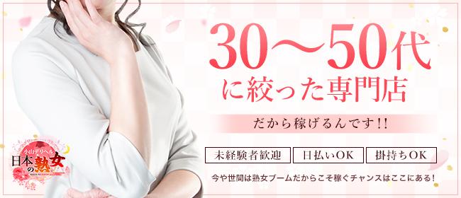 小山デリヘル日本の熟女(小山)のデリヘル求人・高収入バイトPR画像3