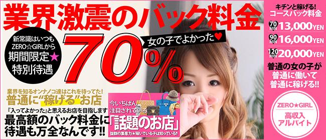 ZERO ☆ GIRL 福岡店(福岡市・博多デリヘル店)の風俗求人・高収入バイト求人PR画像2