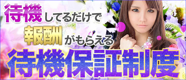ZERO ☆ GIRL 福岡店(福岡市・博多デリヘル店)の風俗求人・高収入バイト求人PR画像3