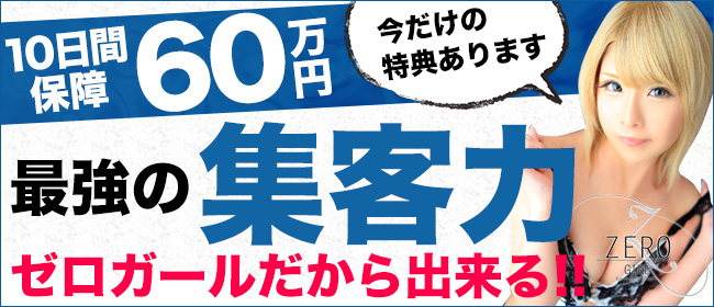 ZERO ☆ GIRL 福岡店(福岡市・博多デリヘル店)の風俗求人・高収入バイト求人PR画像1
