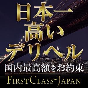 ファーストクラスジャパン 東京本店 - 六本木・麻布・赤坂