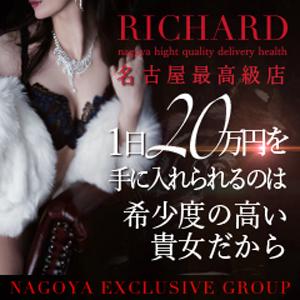 RICHARD-リシャール- - 名古屋