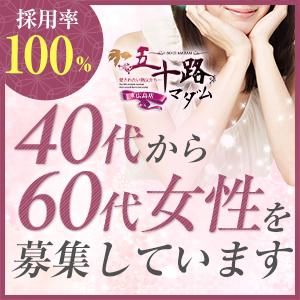 五十路マダム東広島店(カサブランカグループ) - 東広島
