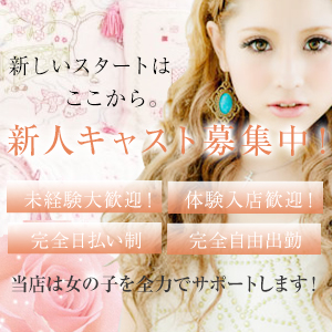 Love Size - 尾張
