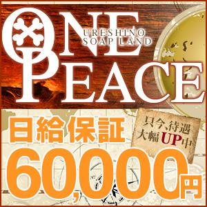 ワンピース - 佐賀県その他