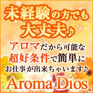 Aroma Dios - 福岡市・博多