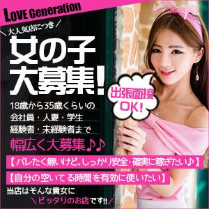 沖縄LOVE Generation - 那覇