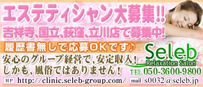 セレブ国立店(立川店舗型ヘルス店)の風俗求人・高収入バイト求人PR画像1