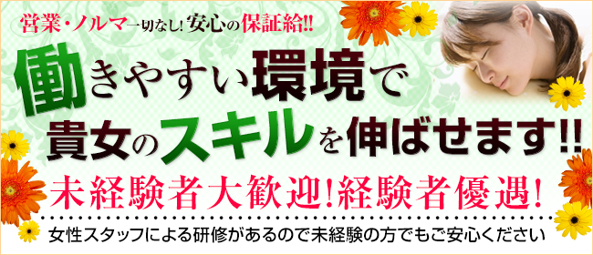 セレブ国立店(立川店舗型ヘルス店)の風俗求人・高収入バイト求人PR画像2