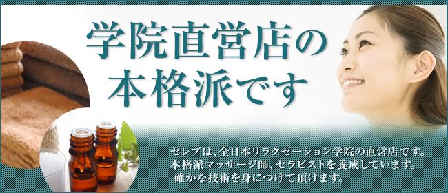 セレブ国立店(立川店舗型ヘルス店)の風俗求人・高収入バイト求人PR画像3