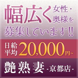 艶熟妻 京都店 - 祇園・清水(洛東)