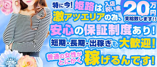 いちゃいちゃパラダイス姫路店(will-next group)