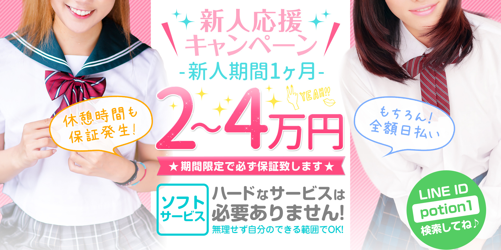LOVE POTION~ラブポーション~(平塚ピンサロ店)の風俗求人・高収入バイト求人PR画像3