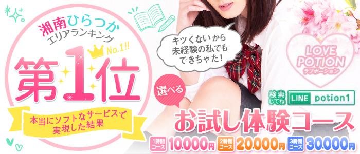 LOVE POTION~ラブポーション~(平塚ピンサロ店)の風俗求人・高収入バイト求人PR画像2