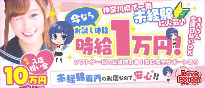 LOVE POTION~ラブポーション~(平塚)のピンサロ求人・高収入バイトPR画像1