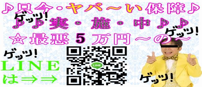 宇部デリヘル「女子大生 Collection 24」