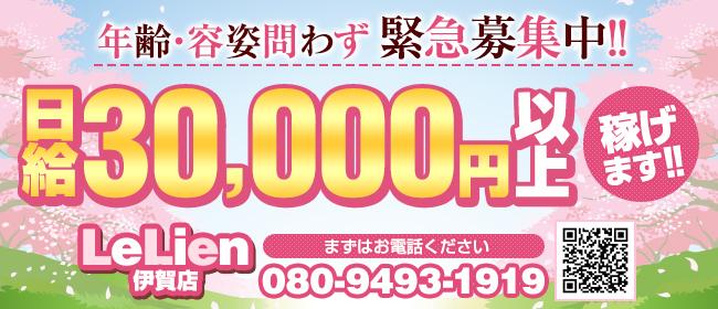 Le Lien伊賀店(名古屋デリヘル店)の風俗求人・高収入バイト求人PR画像2