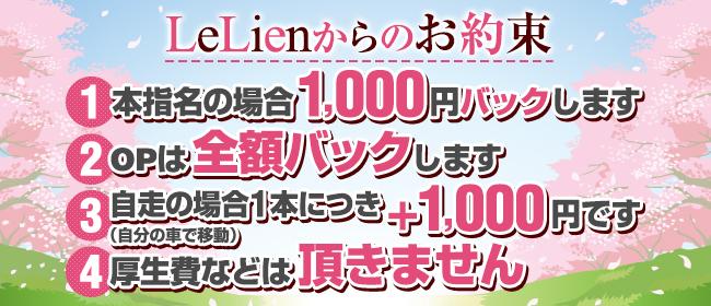 Le Lien伊賀店(名古屋デリヘル店)の風俗求人・高収入バイト求人PR画像3