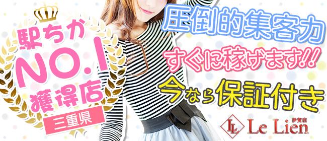 Le Lien伊賀店(名古屋デリヘル店)の風俗求人・高収入バイト求人PR画像1