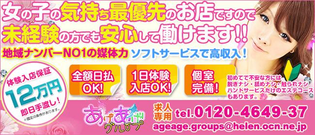 あげあげグループ(宇都宮デリヘル店)の風俗求人・高収入バイト求人PR画像1