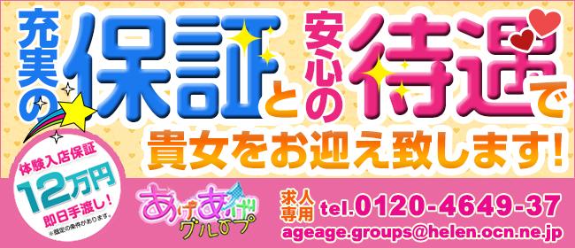 あげあげグループ(宇都宮デリヘル店)の風俗求人・高収入バイト求人PR画像2