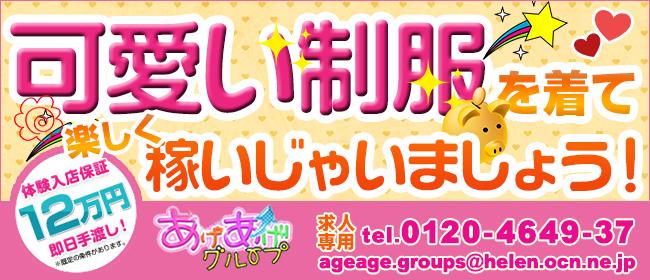 あげあげグループ(宇都宮デリヘル店)の風俗求人・高収入バイト求人PR画像3