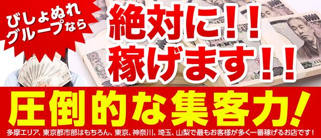 びしょぬれ新人秘書(吉祥寺)