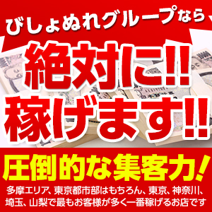 びしょぬれ新人秘書(川崎) - 川崎