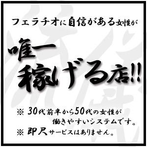 プロフェッショナル尺八の流儀 - 名古屋