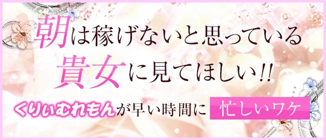 くりぃむれもん(吉原ソープ店)の風俗求人・高収入バイト求人PR画像3