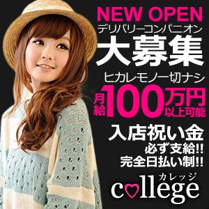 女子大生専門店 カレッジ - 福岡市・博多
