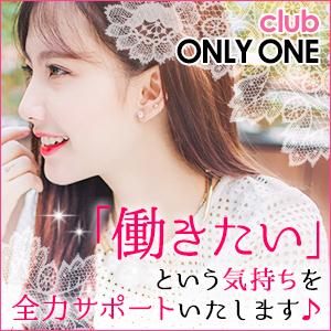 only one(オンリーワン) - 熊本市近郊