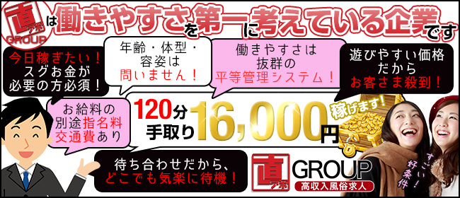 直アポ(名古屋)のデリヘル求人・高収入バイトPR画像1