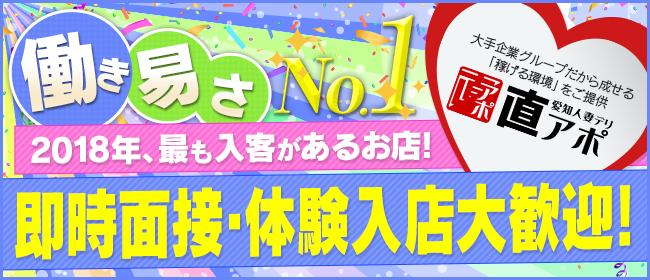 直アポ(名古屋デリヘル店)の風俗求人・高収入バイト求人PR画像2