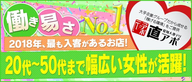 直アポ(名古屋デリヘル店)の風俗求人・高収入バイト求人PR画像3