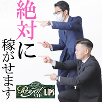 Royal LIPS VIP - 中洲・天神