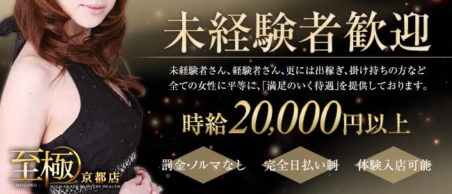高級デリバリーヘルス 至極 京都(河原町・木屋町)のデリヘル求人・高収入バイトPR画像1