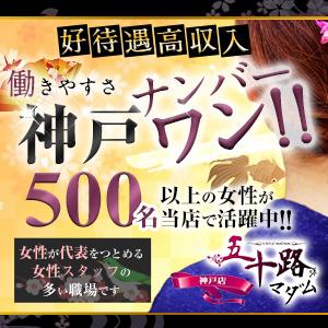 五十路マダム神戸店(カサブランカグループ) - 神戸・三宮