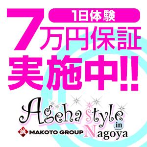 aaiアゲハスタイル名古屋 - 名古屋