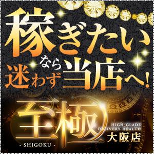 高級デリバリーヘルス 至極 大阪 - 十三