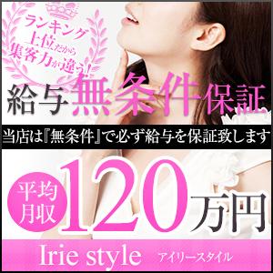 Irie style(アイリースタイル) - 久留米