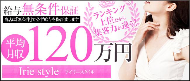 Irie style(アイリースタイル)(久留米デリヘル店)の風俗求人・高収入バイト求人PR画像1