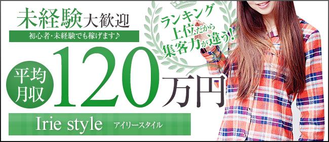 Irie style(アイリースタイル)(久留米デリヘル店)の風俗求人・高収入バイト求人PR画像3
