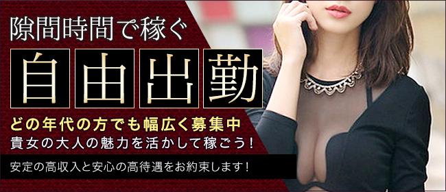 ド淫乱デリヘル総合受付(渋谷デリヘル店)の風俗求人・高収入バイト求人PR画像1
