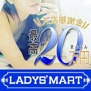 LADYS'MART(レディースマート) - 北九州・小倉