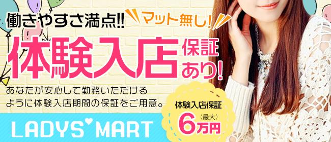 LADYS'MART(レディースマート)(北九州・小倉ソープ店)の風俗求人・高収入バイト求人PR画像3