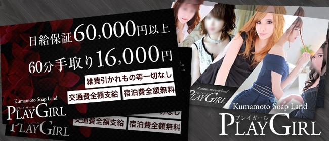 プレイガール PLAY GIRL(熊本市内ソープ店)の風俗求人・高収入バイト求人PR画像1