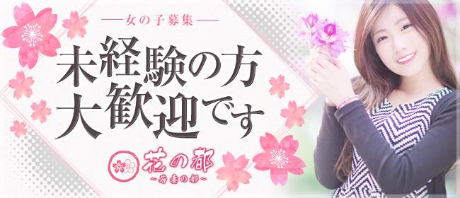 花の都~若妻の都~(福岡市・博多デリヘル店)の風俗求人・高収入バイト求人PR画像1