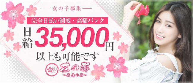 花の都~若妻の都~(福岡市・博多デリヘル店)の風俗求人・高収入バイト求人PR画像2